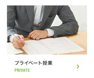プライベート授業